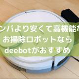 DEEBOT ディーボット ルンバ