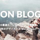 WordPressテーマをLION BLOGに変更(設定方法や更新日付の表示方法)