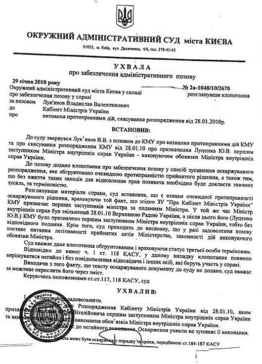 ухвала про забезпечення адміністративного позову щодо скасування розпорядження КМУ від 28.01.2010