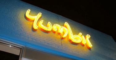 Yumbii restaurant buckhead