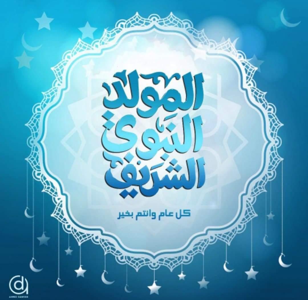مولد النبي كل عام وانتم بخير بمناسبة المولد النبوي الشريف