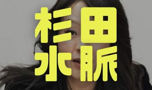 杉田水脈の顔画像