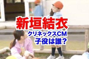 新垣結衣のクリネックスCMの画像