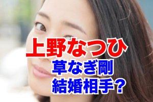 上野なつひの顔画像