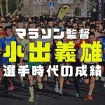 マラソンスタート後の画像