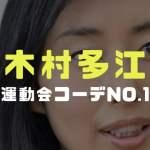 木村多江の顔画像