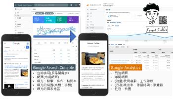 Google Search搜尋流程資料