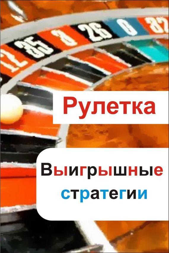 книгу Рулетка. Выигрышные стратегии скачать EPUB, FB2, PDF