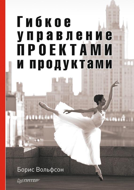 книгу Гибкое управление проектами и продуктами скачать EPUB, FB2, PDF