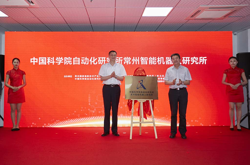 New institute for robotics and AI opens in China
