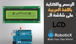 arabic lcd