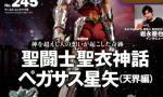 『フィギュア王No.245』が発売開始!