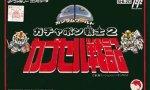 ガチャポン戦士2カプセル戦記とかいう名作wwwwwww