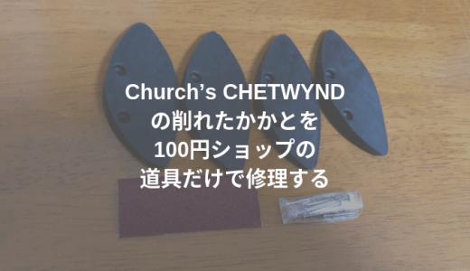 チャーチチェットウィンドの削れたかかとを100円ショップの道具だけで修理する