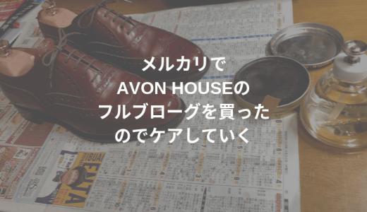 メルカリでAVON HOUSEの革靴を買ったのでケアしていく