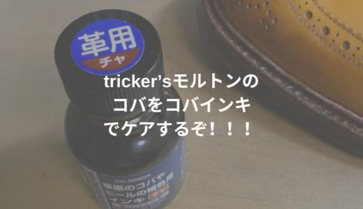 tricker'sモルトンのコバをコバインキでケアするぞ!!!