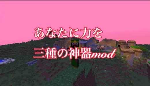 [Minecraft] 三種の神器modの紹介(武器mod)