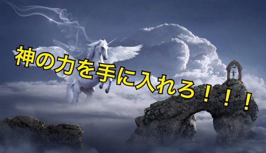 [Minecraft]神話の武器mod(武器mod)