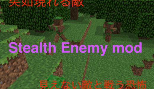 [Minecraft]少しスリルが欲しくない? Stealth Enemy mod