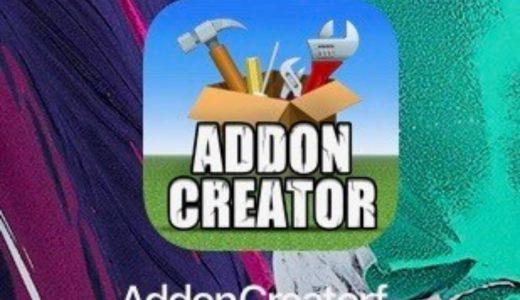 [Minecraft]アドオンが作りたい方にオススメのアドオン作成器の使い方 PE,BE(addon creator)