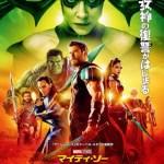 Orden películas Marvel | thor ragnarok poster