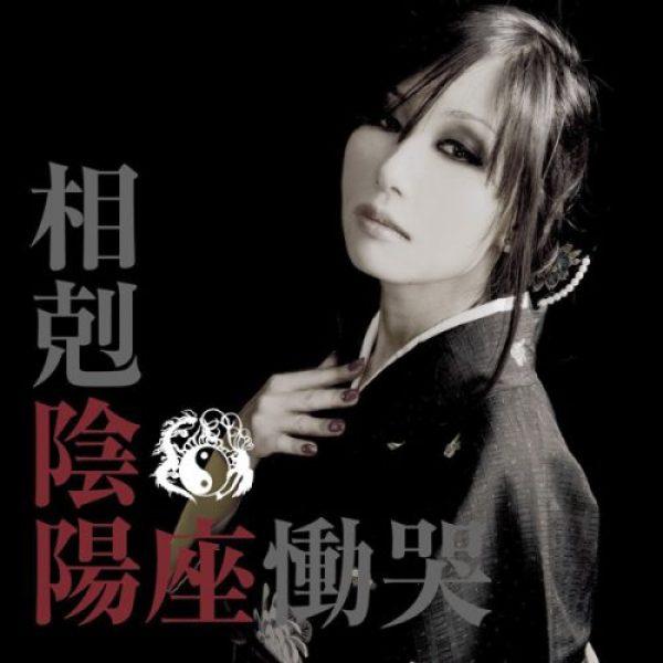 Onmyouza - Soukoku-Doukoku