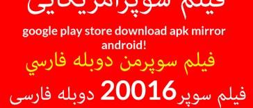فیلم سوپرامریکایی google play store download apk mirror android