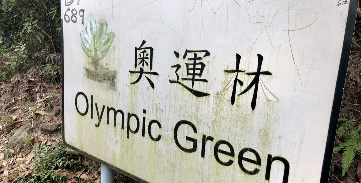Hike: Olympic Trail / Green