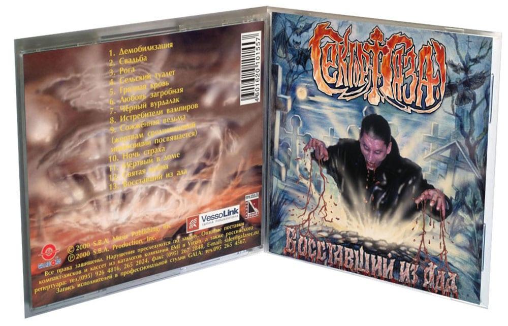 """Коробка из-под диска с альбомом """"Восставший из ада"""" (фото)"""