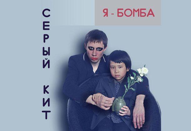 «Я – бомба» – новый сингл рок-группы Серый кит. Делимся эмоциями и впечатлениями
