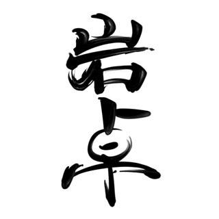 第27回 ロッキンテーブル コンベンション~5th anniversary~