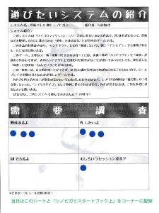 紹介シート