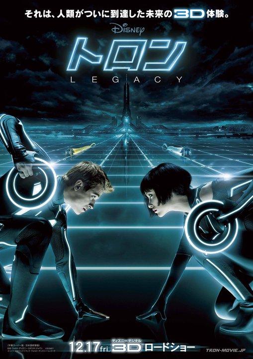 El afiche japonés de Tron: Legacy