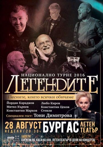 Legendite_Tour_2016_Burgas