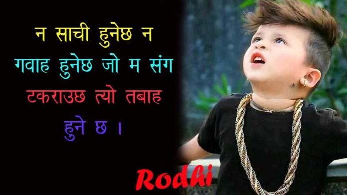 Nepali attitude status today I am going to share attitude status in nepali with all site lover, this nepali attitude shayari