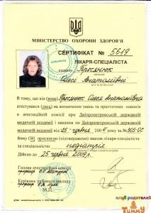 Сертификат Зейкиной О.А. о присвоении звания