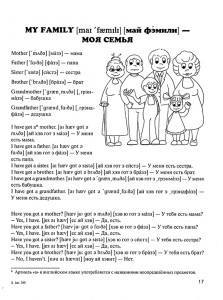 Учим английский с ребенком 3