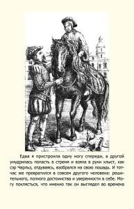 Патрисия Финней Роковой бал рис. 4