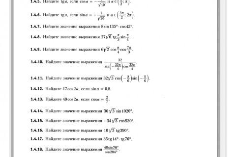 ЕГЭ 2016 Математика Комплекс материалов для подготовки рис.4