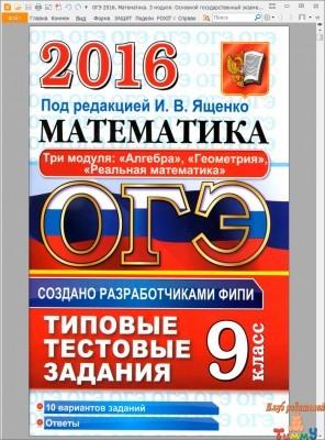 ОГЭ 2016 Математика Основной государственный экзамен Типовые тестовые задания рис.1