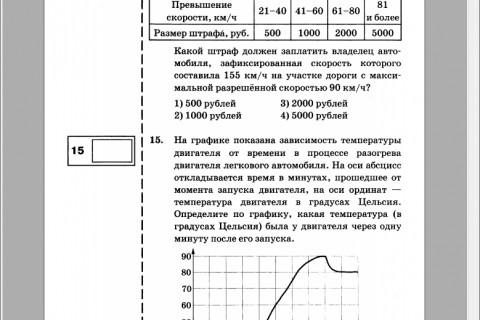 ОГЭ 2016 Математика Основной государственный экзамен Типовые тестовые задания рис.4