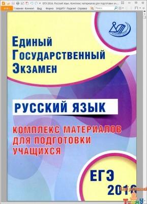 ЕГЭ 2016 Русский язык Комплекс материалов для подготовки учащихся рис. 1