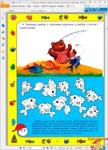 Готов ли ребёнок к школе: чтение и письмо (6-7 лет) рис.4