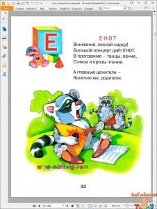 Книга знаний для малышей рис. 4