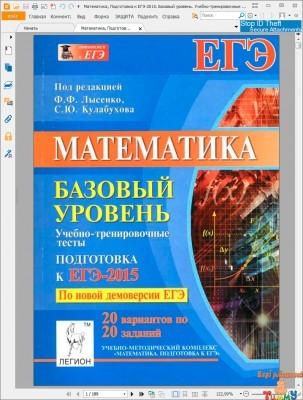 Математика. Подготовка к ЕГЭ-2015. Базовый уровень. Учебно-тренировочные тесты. рис. 1