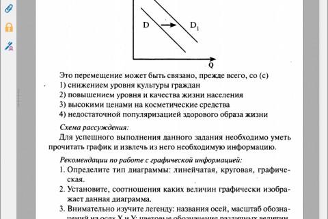Обществознание. Подготовка к ЕГЭ-2015. Книга 1. рис. 4