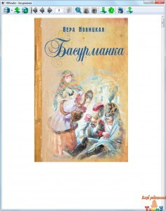 Вера Новицкая. Басурманка. рис. 1
