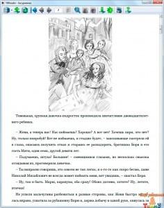 Вера Новицкая. Басурманка. рис. 3