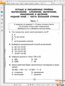 Все комплексные тесты для началной школы - 4 предмета. рис. 3