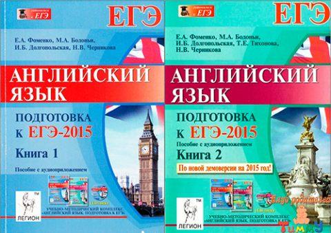 Английский язык. Подготовка к ЕГЭ-2015. Книга 1 и Книга 2